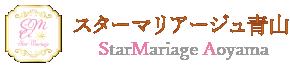 青山の結婚相談所|セレブ婚活のスターマリアージュ青山