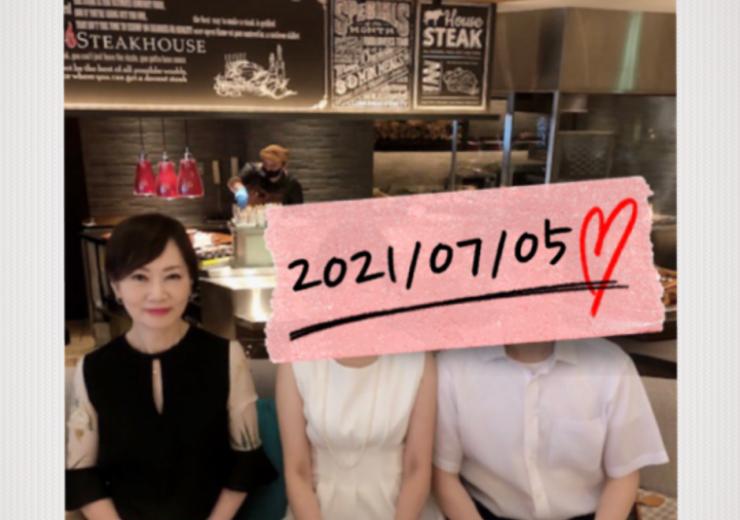 2021/7/5成婚ランチ