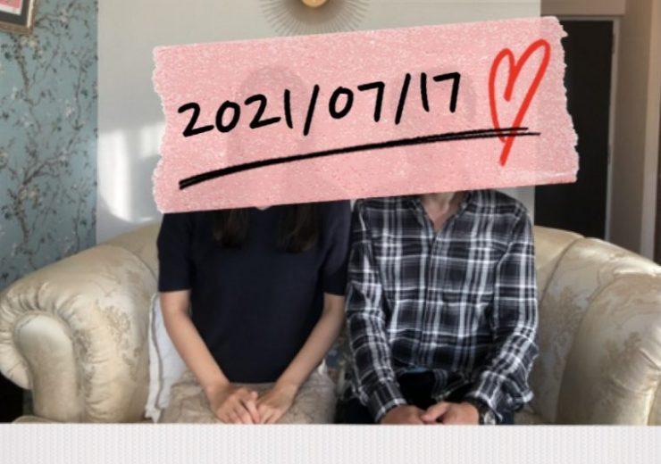 2021/07/17ご成婚