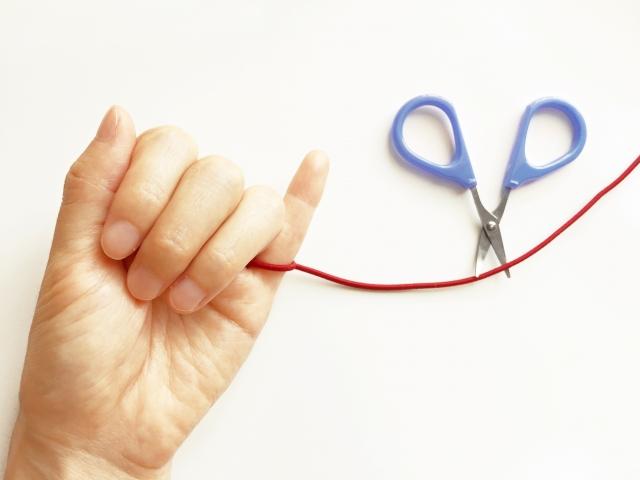 自らご縁の糸を切る