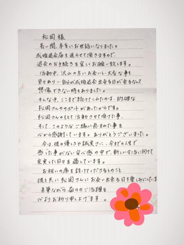医師とご成婚した女性からの手紙