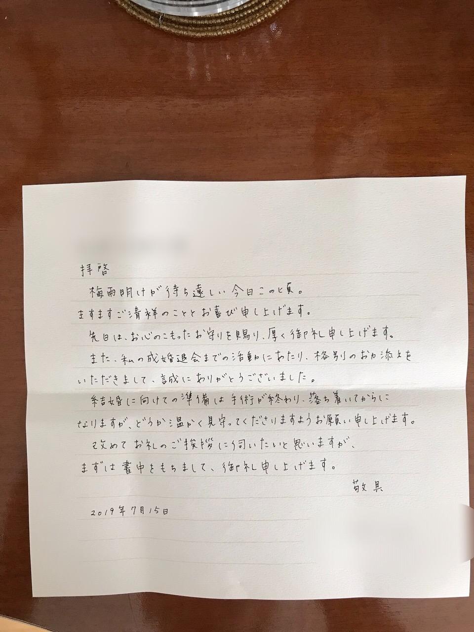 ご成婚お手紙