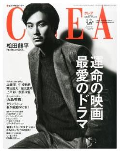 CREA (クレア)